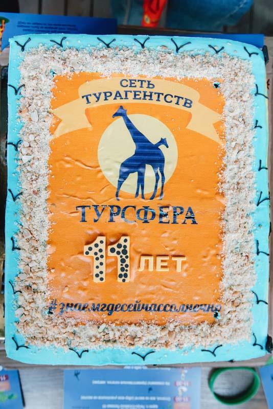 """Турсфере"" 11 лет. Ура! 15"