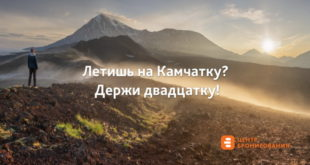 """Кэшбэк 20% теперь доступен всем агентам России – """"ЭТО трэвел"""" 7"""