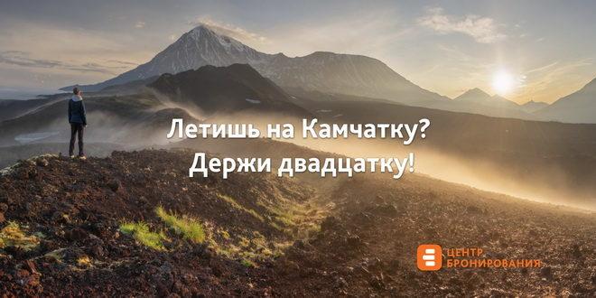 """Кэшбэк 20% теперь доступен всем агентам России – """"ЭТО трэвел"""" 1"""