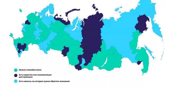 Города РФ без карантина: куда можно ехать спокойно, а где ждёт изоляция (на 20.11.2020) 3