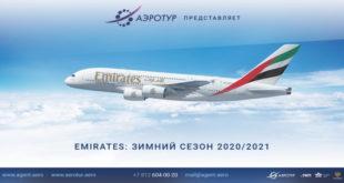 """""""АэроТур"""" и Emirates приглашают на вебинар 17"""