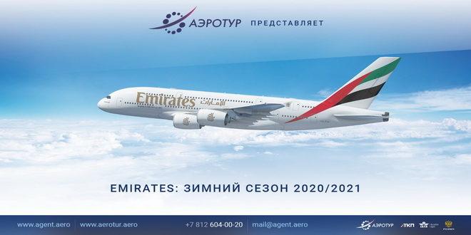 """""""АэроТур"""" и Emirates приглашают на вебинар 1"""