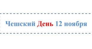 12 ноября в Санкт-Петербурге состоится традиционный «Чешский День» 17
