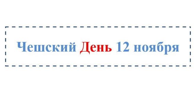 12 ноября в Санкт-Петербурге состоится традиционный «Чешский День» 1