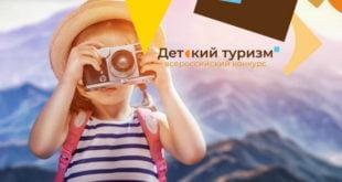Итоги и победители Всероссийского конкурса детских туристических проектов 7