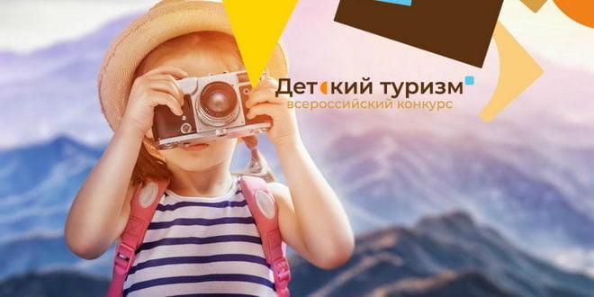 Итоги и победители Всероссийского конкурса детских туристических проектов 1
