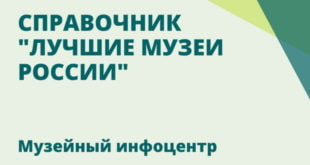 """На подходе новый справочник """"Лучшие музеи России"""" 13"""