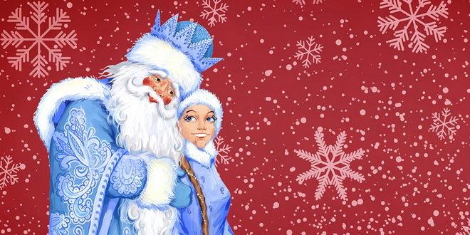 Хочешь - к Деду Морозу, хочешь - к Снегурочке 1