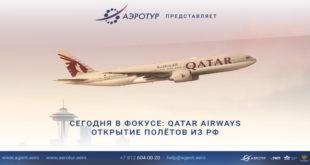«АэроТур» и Qatar Airways приглашают на вебинар 9