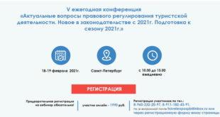 Приглашаем на конференцию, посвященную важным нововведениям в туристском законодательстве! 7