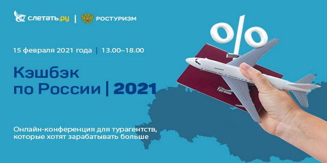 С кэшбэком по России в 2021 году! 1