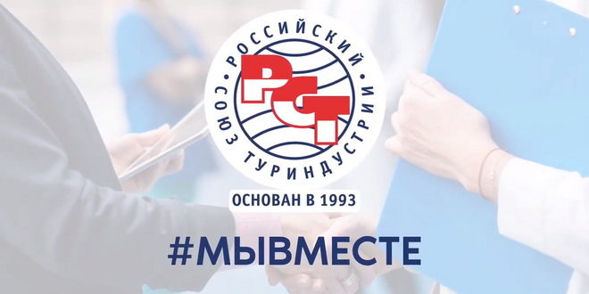 Открыта регистрация на XVIII съезд Российского союза туриндустрии