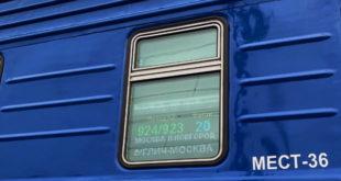 РЖД готовят новые туристические поезда из Москвы на Северо-Запад РФ 13