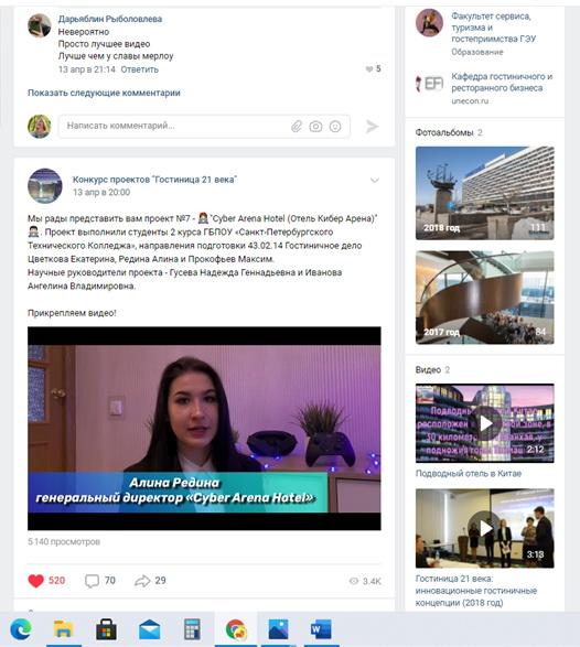 Всем вирусам назло: VII конкурс студенческих проектов «Гостиница 21 века» прошел дистанционно 31