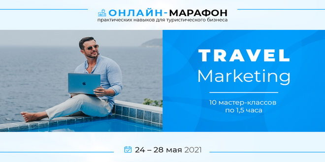Как вести соцсети, чтобы они продавали? Приглашаем принять участие в онлайн-марафоне для турбизнеса Travel Marketing 2021 1
