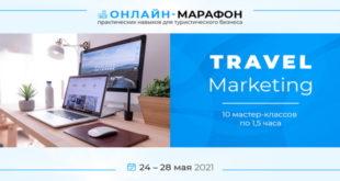 Маркетинг для туристической компании: 10 мастер-классов о продвижении для турфирм 9