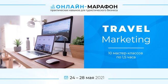 Маркетинг для туристической компании: 10 мастер-классов о продвижении для турфирм 1