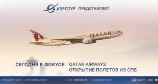 Qatar Airways и «АэроТур» приглашают на вебинар 8