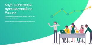 Созданный в Санкт-Петербурге проект «Клуб путешествующих по России» удостоен награды федерального масштаба 8