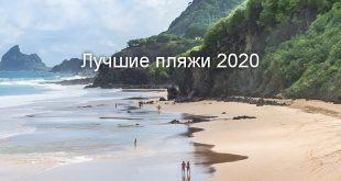 Лучшие пляжи мира-2020 по версии TripAdvisor 16