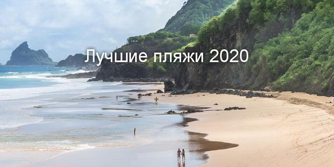 Лучшие пляжи мира-2020 по версии TripAdvisor 1