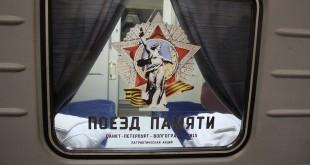 """""""Поезд памяти"""" отправился из Санкт-Петербурга в Волгоград 14"""