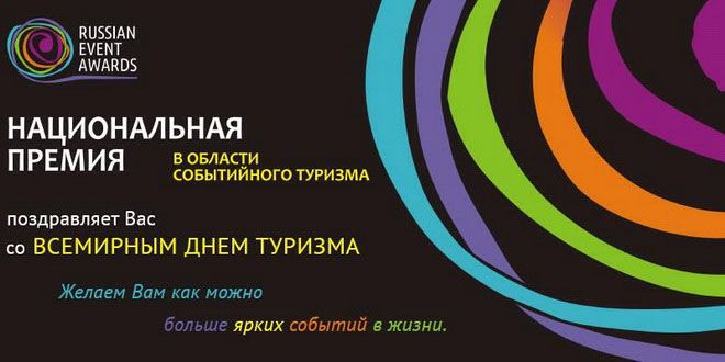 Russian Event Awards — 2015 назвала победителей