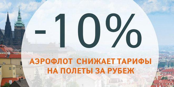 """""""Аэрофлот"""" компенсирует россиянам рост курсов инвалют"""