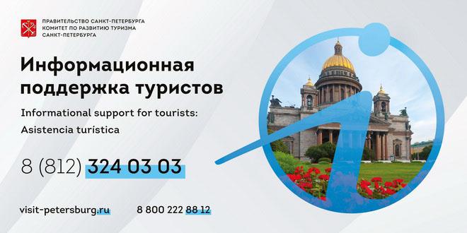 В Петербурге заработал колл-центр для туристов