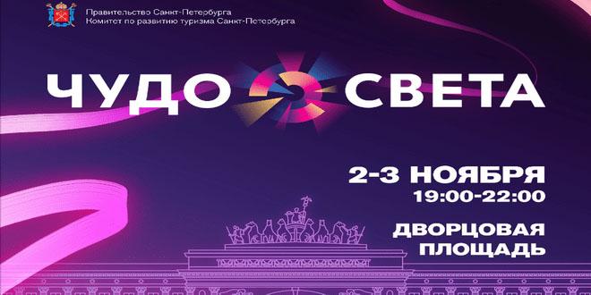 Петербург приглашает посмотреть на «Чудо Света» 1