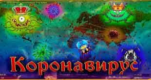 Хроники коронавируса в турбизнесе (на 18.03.2020) 5