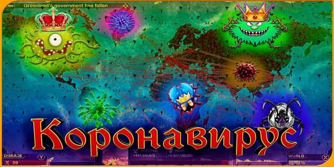 Хроники коронавируса в турбизнесе (на 18.03.2020) 1