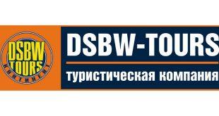 DSBW-TOURS приостановил деятельность 15