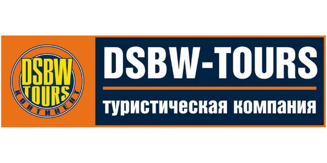 DSBW-TOURS приостановил деятельность 1