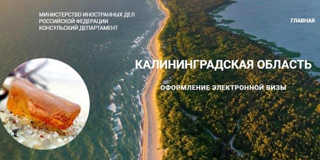 Калининградскую область смогут посещать по электронной визе туристы из 53 стран