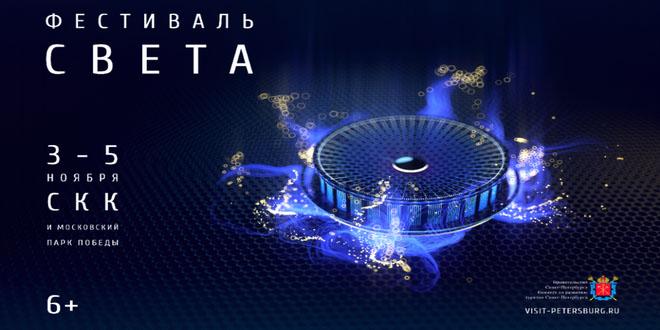 3,4,5 ноября в Санкт-Петербурге пройдет Фестиваль света! 1