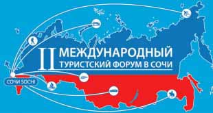 Международный туристский форум в Сочи открывается 26 октября