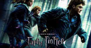По следам волшебного Гарри. Отели и магия в Великобритании 11