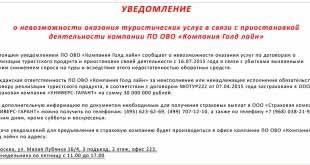 Московский туроператор по-тихому приостановил деятельность