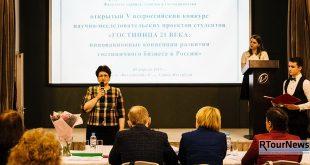 Фотоотчет с V всероссийского конкурса проектов студентов «Гостиница 21 века» 13