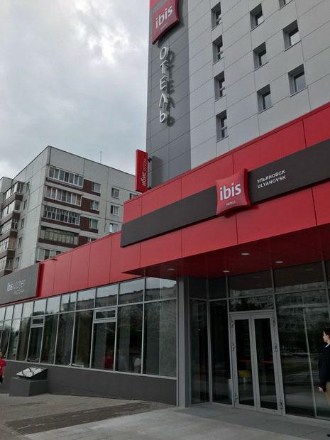 В Ульяновске появился отель ibis 3