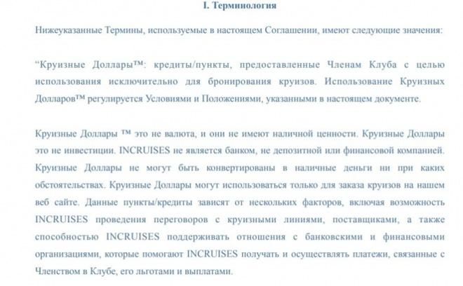 https://rtournews.ru/wp-content/uploads/incruises-5.jpg