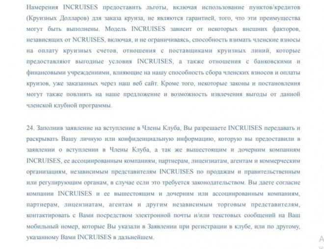 https://rtournews.ru/wp-content/uploads/incruises-6.jpg