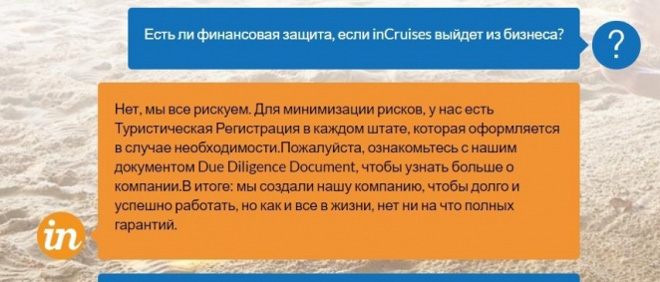 https://rtournews.ru/wp-content/uploads/incruises-8.jpg