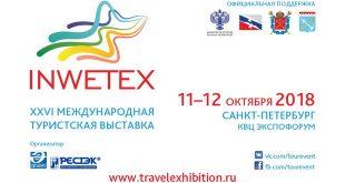 11-12 октября в Санкт-Петербурге лидеров туриндустрии ждётINWETEX – CIS Travel Market 2018 5