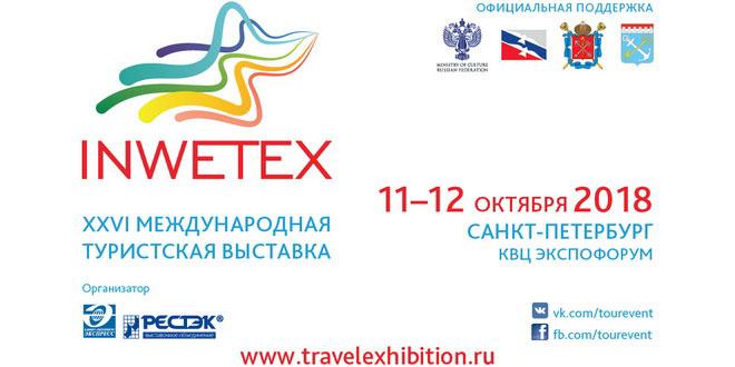 11-12 октября в Санкт-Петербурге лидеров туриндустрии ждётINWETEX – CIS Travel Market 2018