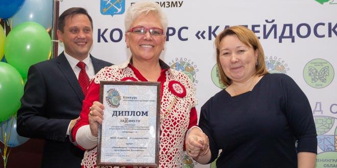 В Ленинградской области выбрали лучшее событие 1