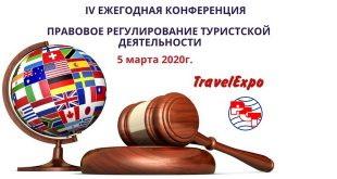 Ежегодная конференция, посвященная важным нововведениям в туристском законодательстве, состоится в Петербурге 5 марта 7