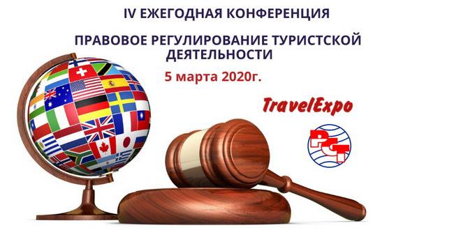 Ежегодная конференция, посвященная важным нововведениям в туристском законодательстве, состоится в Петербурге 5 марта 1