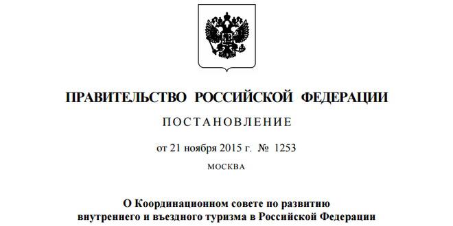В РФ создан координационный совет по развитию внутреннего и въездного туризма